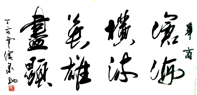 华商集团组织结构图
